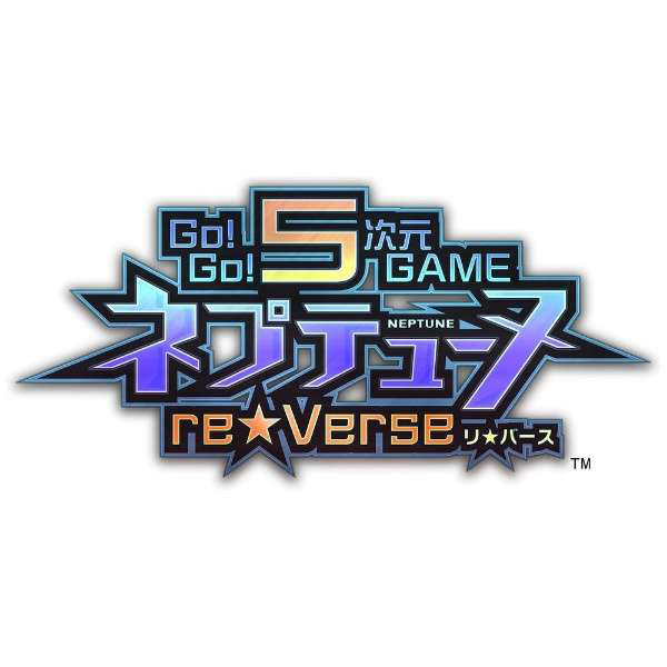 Go!Go!5次元GAME ネプテューヌre★Verse Go!Go!Edition 【PS5ゲームソフト】_1
