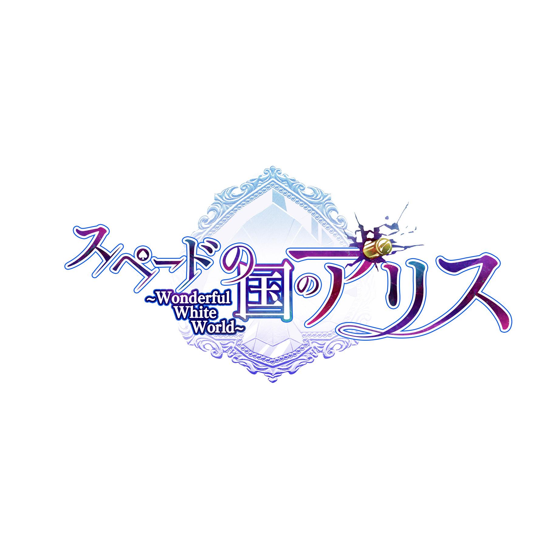 スペードの国のアリス 〜Wonderful White World〜 通常版 【Switchゲームソフト】