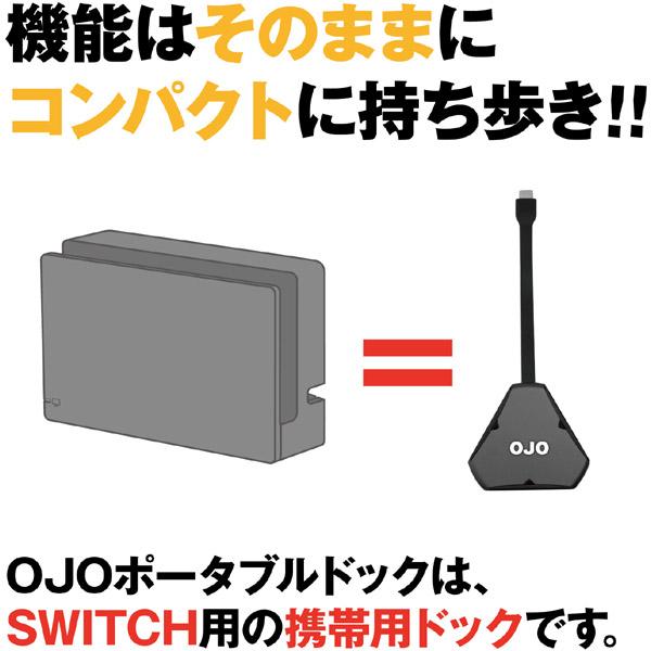 Nintendo Switch用 OJO ポータブルドック シルバー [C01-80]_2