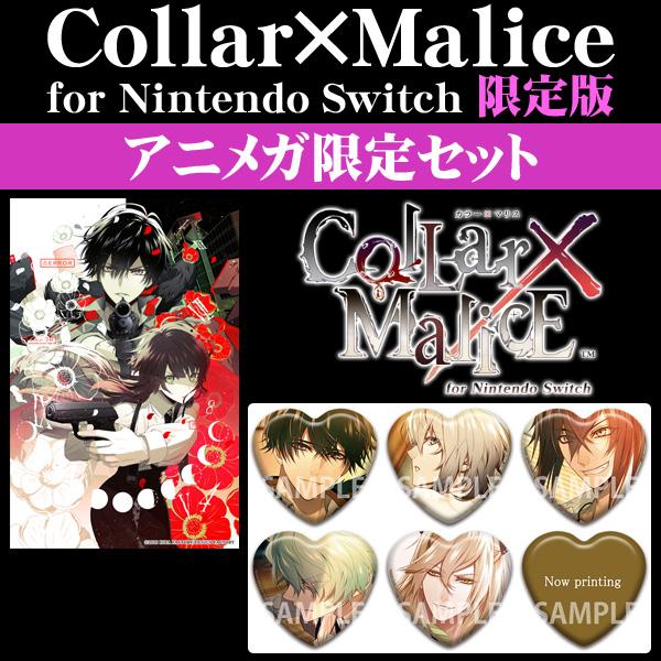 【アニメガ】 Collar×Malice for Nintendo Switch 限定版 ★アニメガ限定セット★ _1