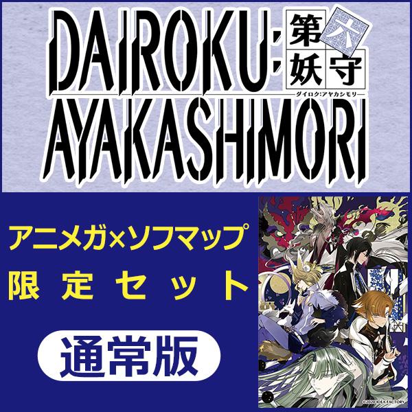 DAIROKU:AYAKASHIMORI 通常版 [Switch] アニメガ×ソフマップ限定セット