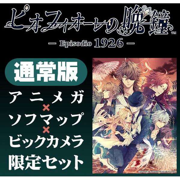ピオフィオーレの晩鐘 -Episodio1926- 通常版 アニメガ×ソフマップ×ビックカメラ限定セット