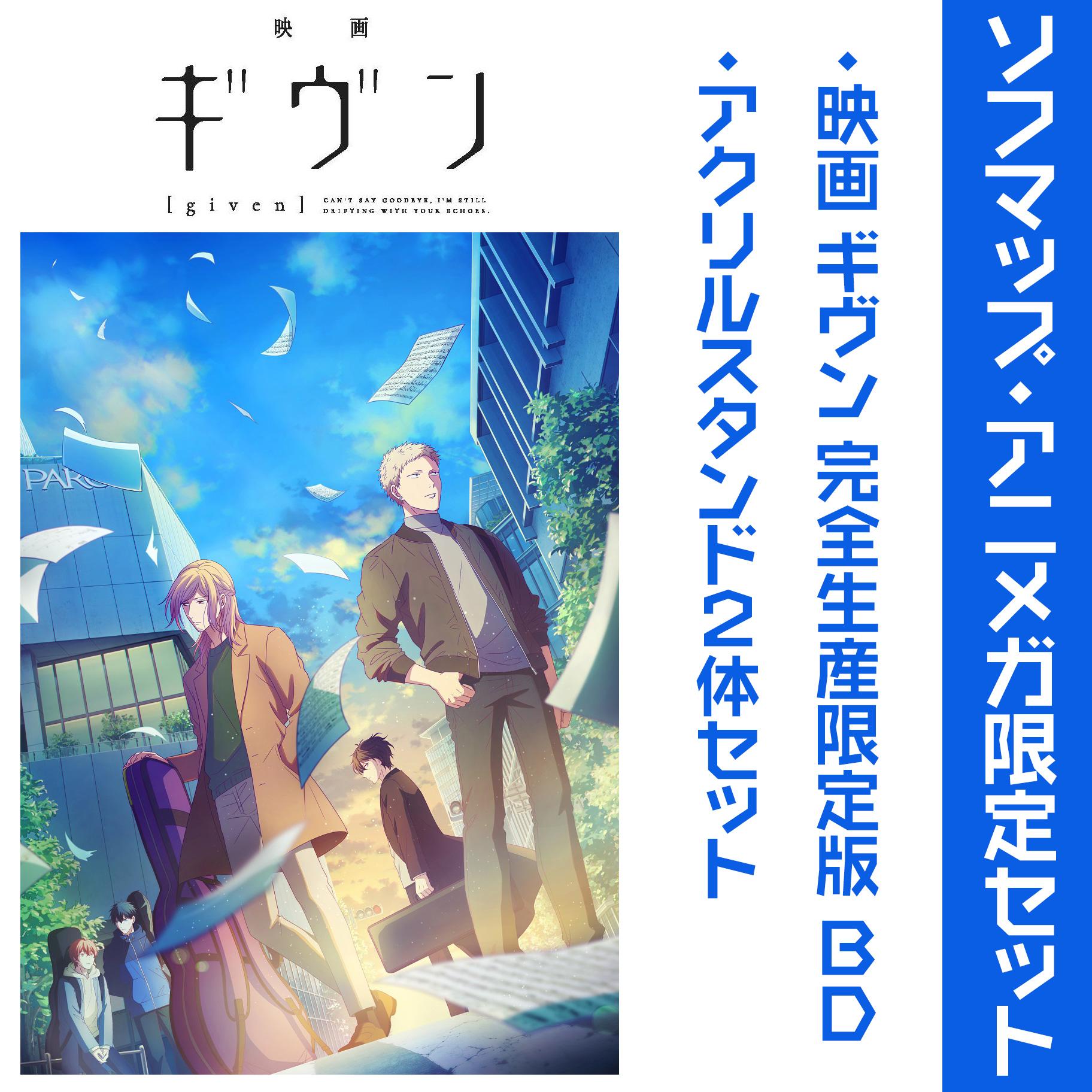 映画 ギヴン 完全生産限定版 Blu-ray アクリルスタンド2体セットつき ソフマップ・アニメガ限定セット