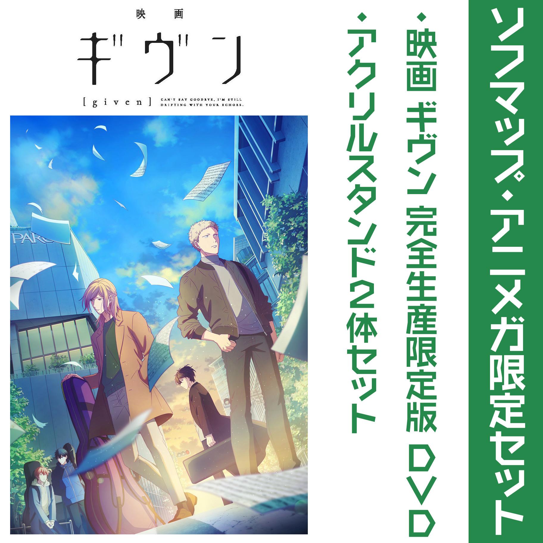 映画 ギヴン 完全生産限定版 DVD アクリルスタンド2体セットつき ソフマップ・アニメガ限定セット