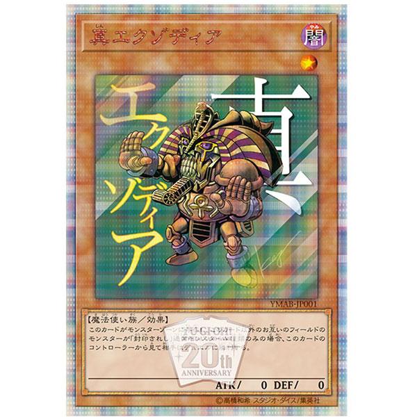 YU-GI-OH! OCG 20th ANNIVERSARY MONSTER ART BOX_1
