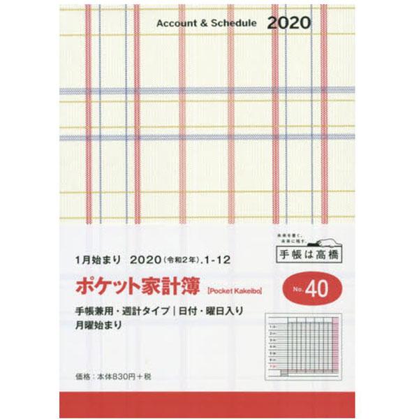 No.40 ポケット家計簿[2020年版1月始まり]