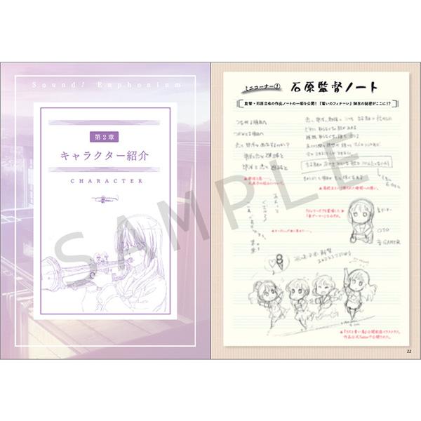 劇場版 響け!ユーフォニアム〜誓いのフィナーレ〜 公式ファンブック_3