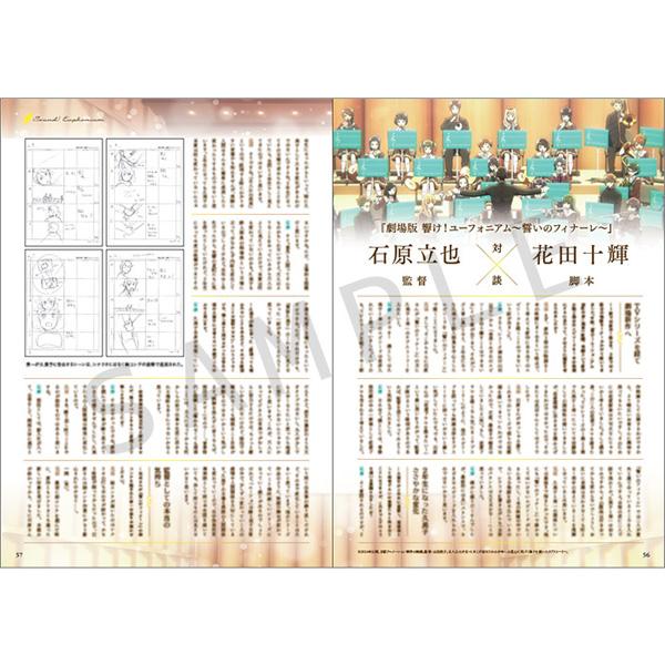 劇場版 響け!ユーフォニアム〜誓いのフィナーレ〜 公式ファンブック_6