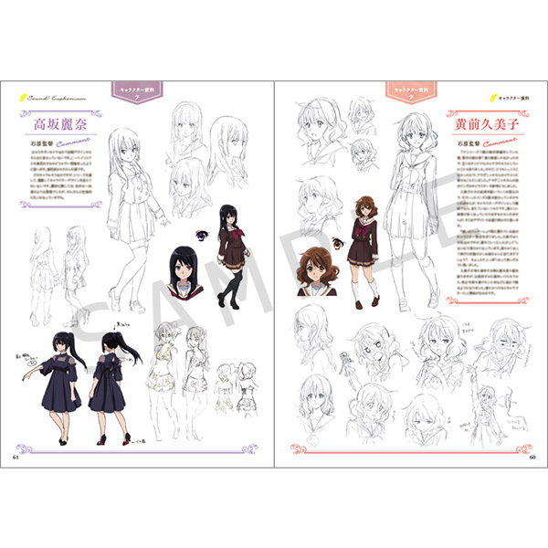 劇場版 響け!ユーフォニアム〜誓いのフィナーレ〜 公式ファンブック_7