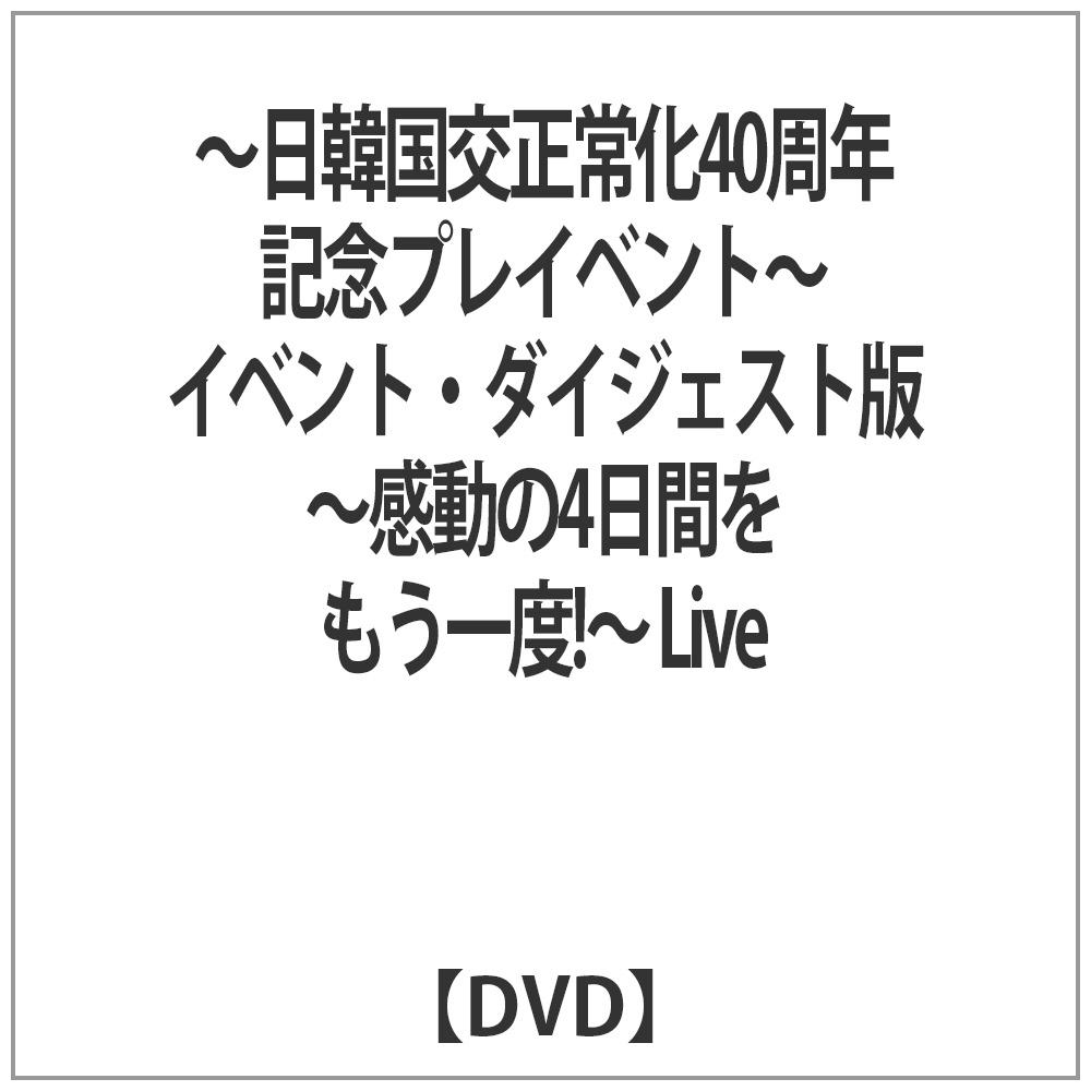 〜日韓国交正常化40周年記念プレイベント〜イベント・ダイジェスト版〜感動の4日間をもう一度!〜 Live 【DVD】   [DVD]