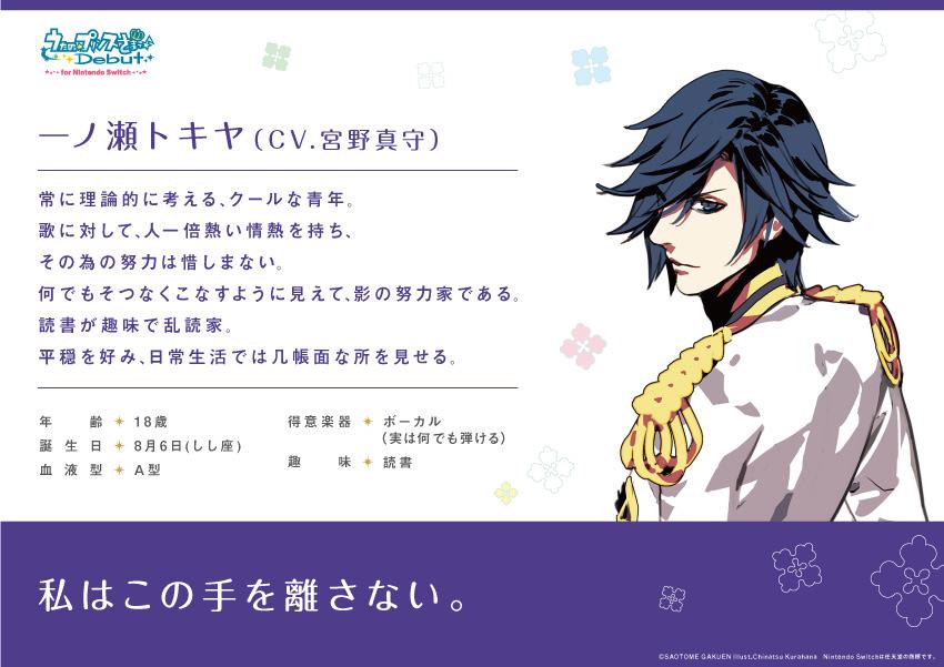 うたの☆プリンスさまっ♪Debut for Nintendo Switch[Switch]_6