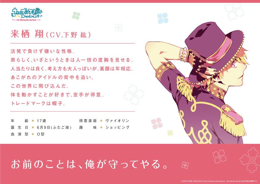 うたの☆プリンスさまっ♪Debut for Nintendo Switch[Switch]_8