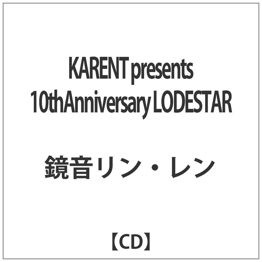 【在庫限り】 鏡音リン・レン / KARENT PRESENTS 10THANNIVERSARY LODESTAR CD