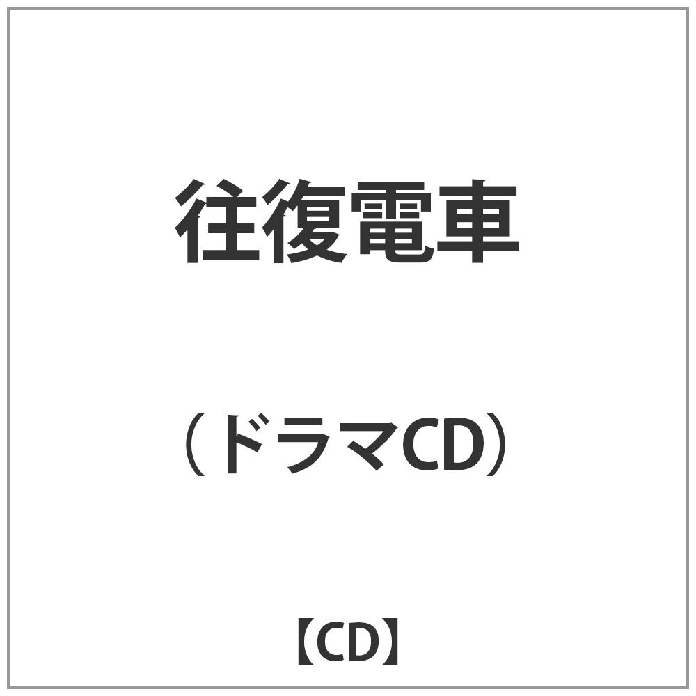 深川緑 / 往復電車 CD