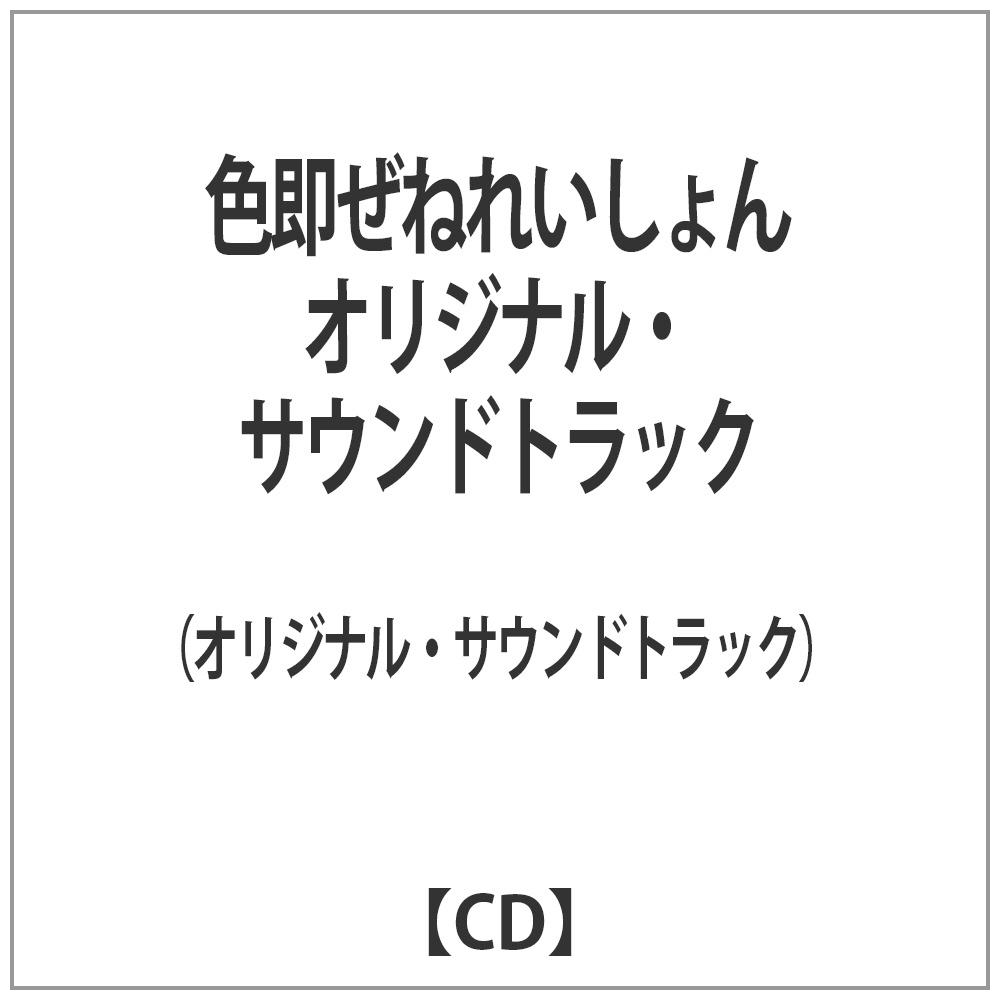 (オリジナル・サウンドトラック)/ 色即ぜねれいしょん オリジナル・サウンドトラック