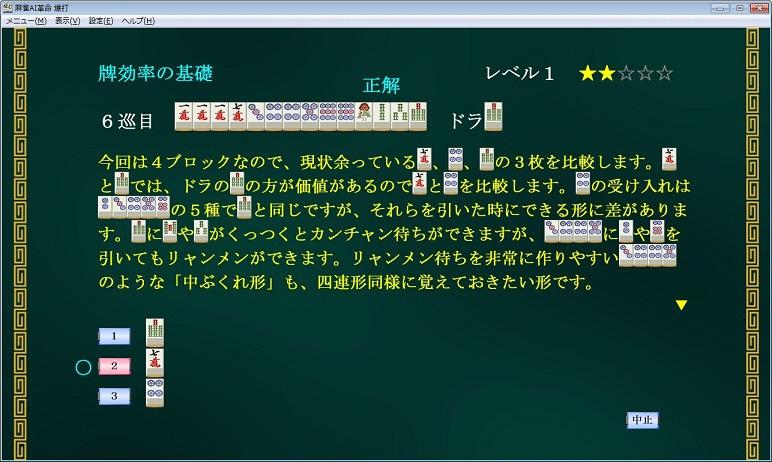 麻雀AI革命 爆打    [Windows用]_4