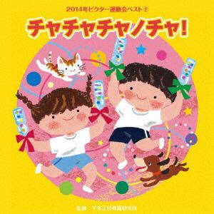 (教材)/2014年ビクター運動会ベスト 2 【CD】