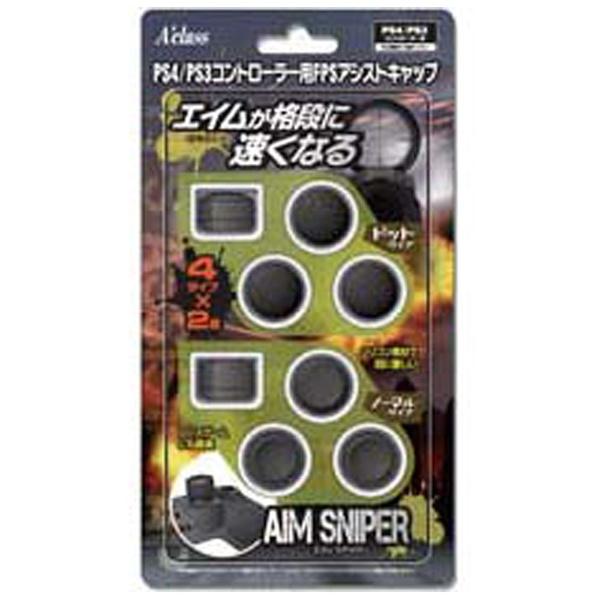 PS4/PS3コントローラー用FPSアシストキャップ AIM SNIPER [SASP-0269]
