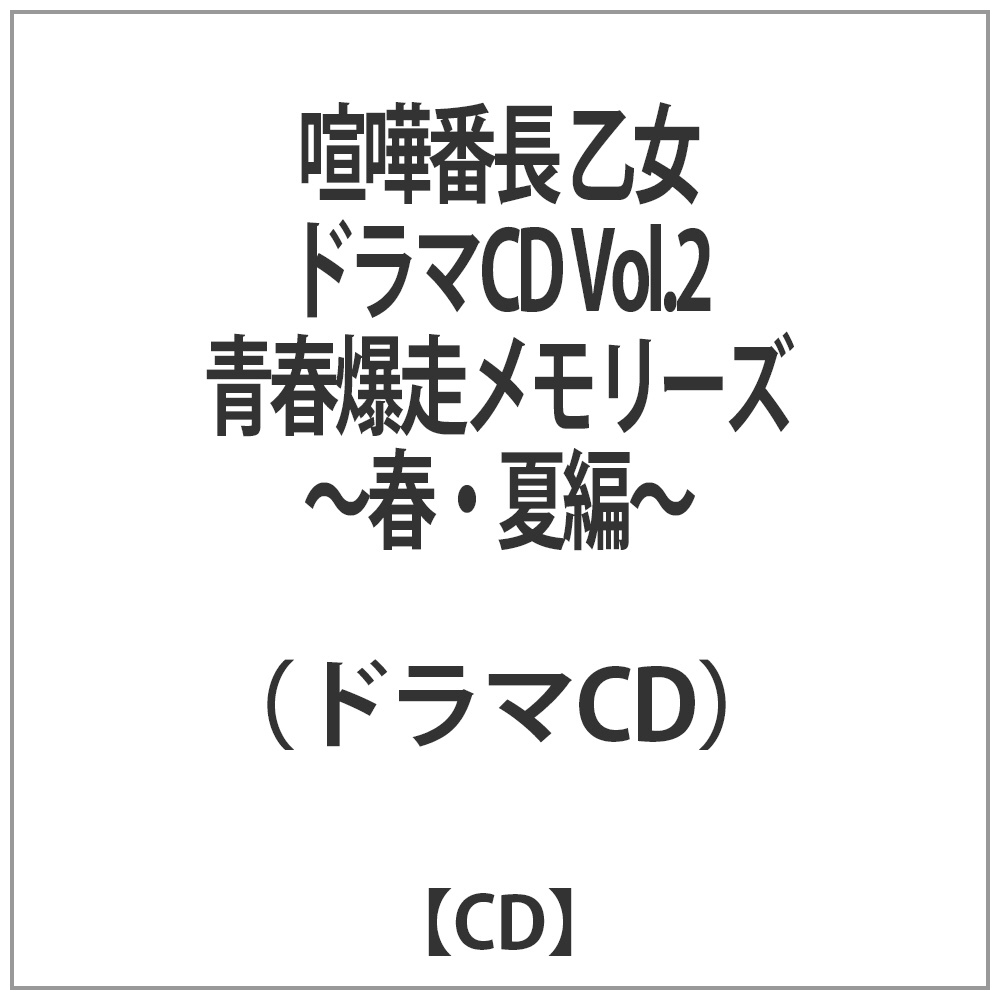 喧嘩番長 乙女 ドラマCD VOL.2 青春爆走メモリーズ-春・夏編- CD