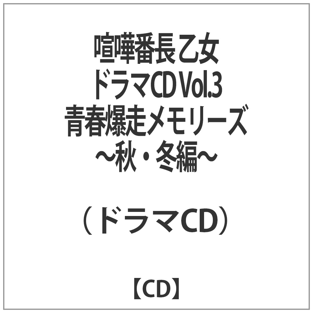 喧嘩番長 乙女 ドラマCD VOL.3 青春爆走メモリーズ-秋・冬編- CD