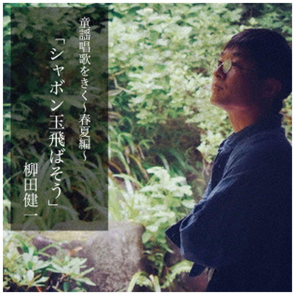 柳田健一 / シャボン玉飛ばそう CD