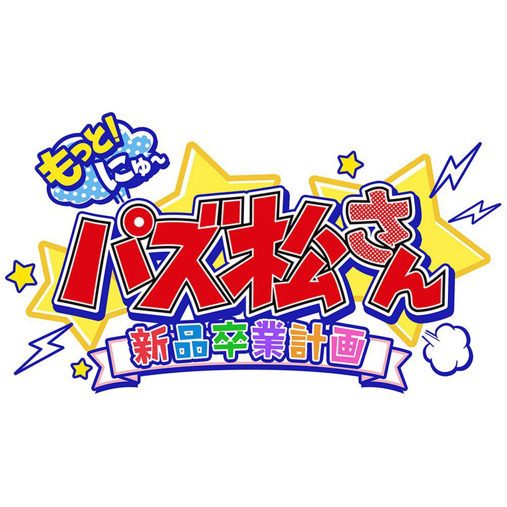 【在庫限り】 もっと!にゅ〜パズ松さん〜新品卒業計画〜 限定版 チョロ松セット 【Switchゲームソフト】