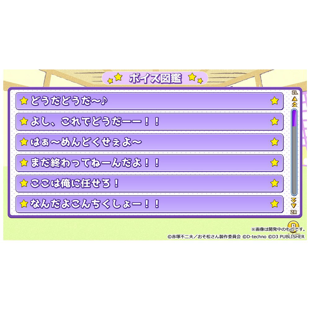 【在庫限り】 もっと!にゅ〜パズ松さん〜新品卒業計画〜 限定版 チョロ松セット 【Switchゲームソフト】_4