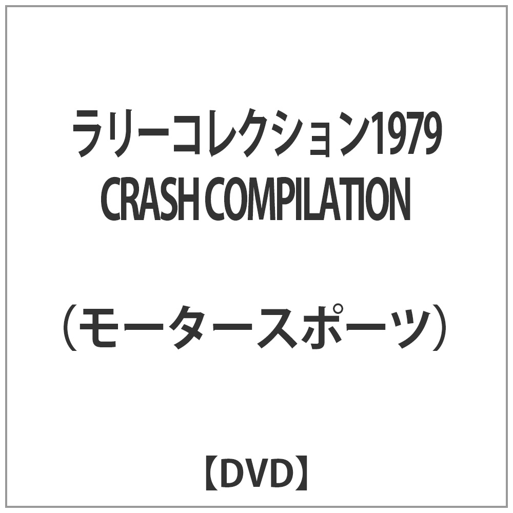 ラリーコレクション1979 CRASH COMPILATION 【DVD】   [DVD]