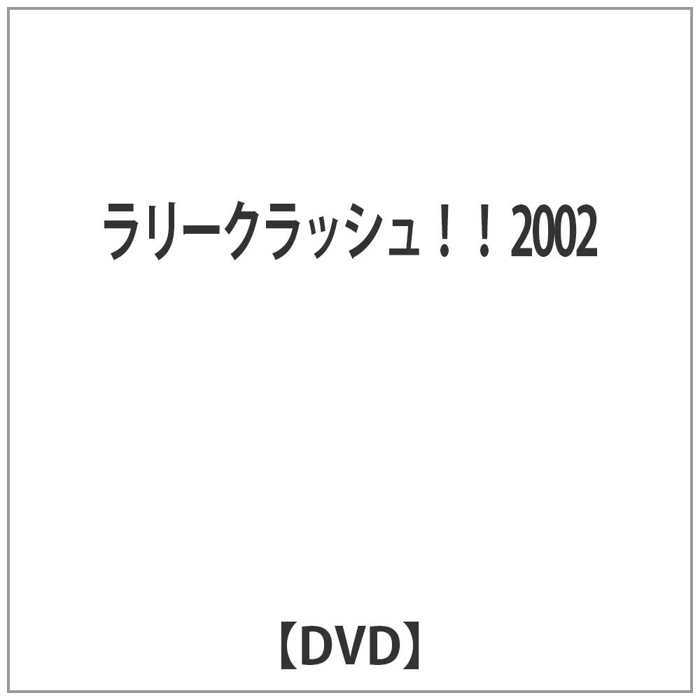 ラリークラッシュ!! 2002 【DVD】   [DVD]