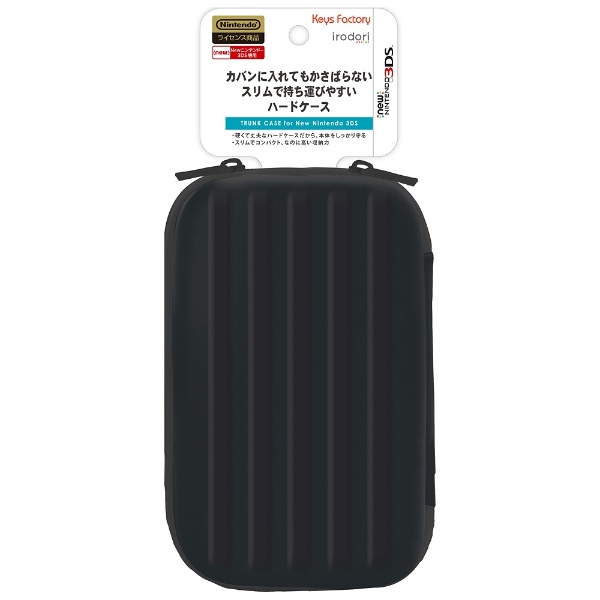 【在庫限り】 トランクケース for Newニンテンドー3DS ブラック 【New3DS】 [STB-001-1]