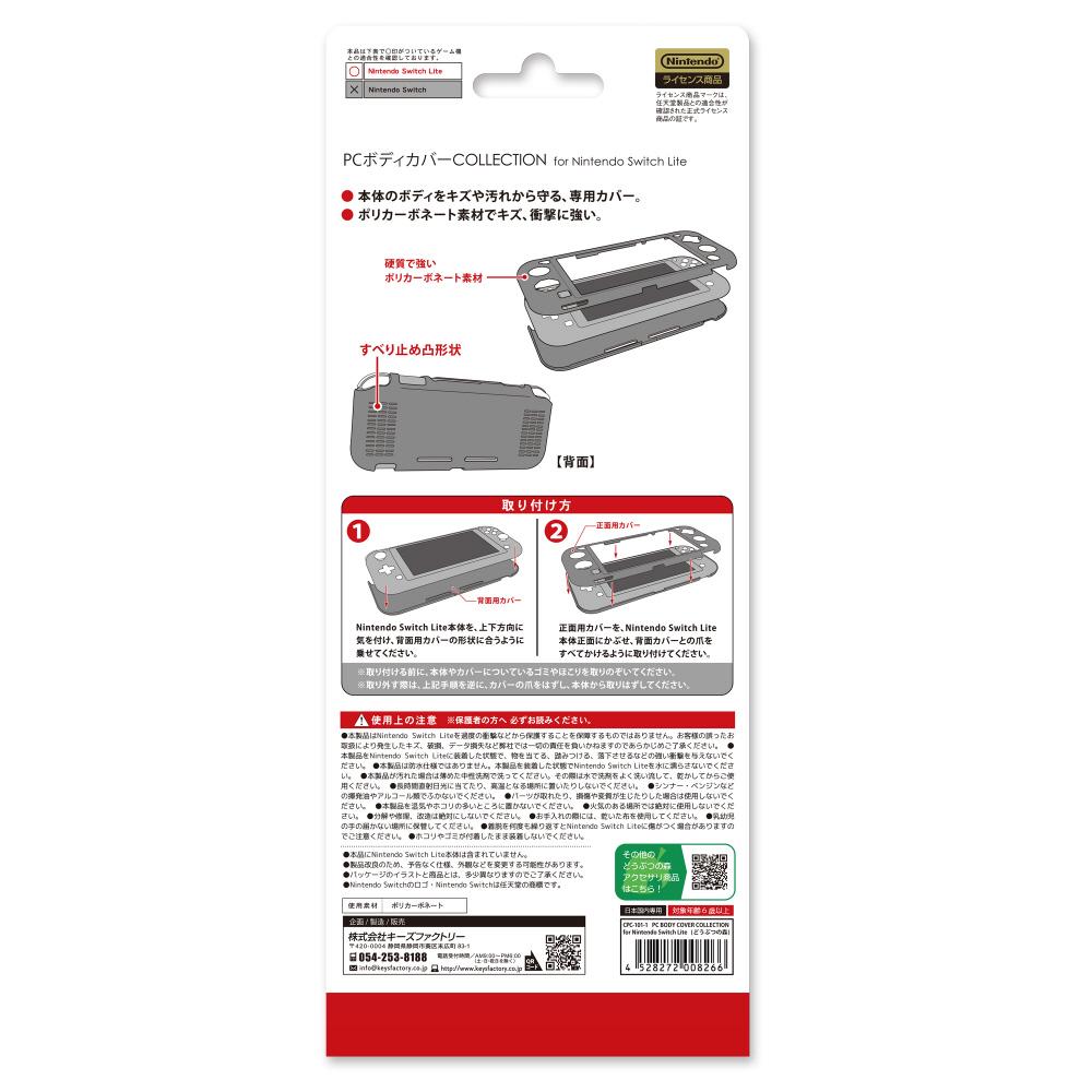 【在庫限り】 PC BODY COVER COLLECTION for Nintendo Switch Lite どうぶつの森 CPC-101-1 CPC-101-1_1