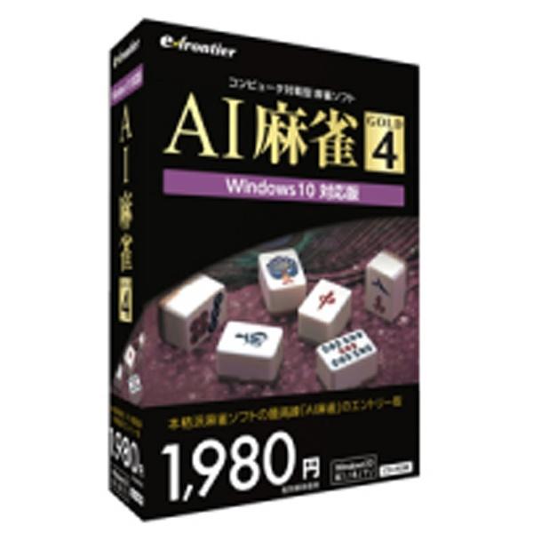 〔Win版〕 AI麻雀 GOLD 4 Windows 10対応版