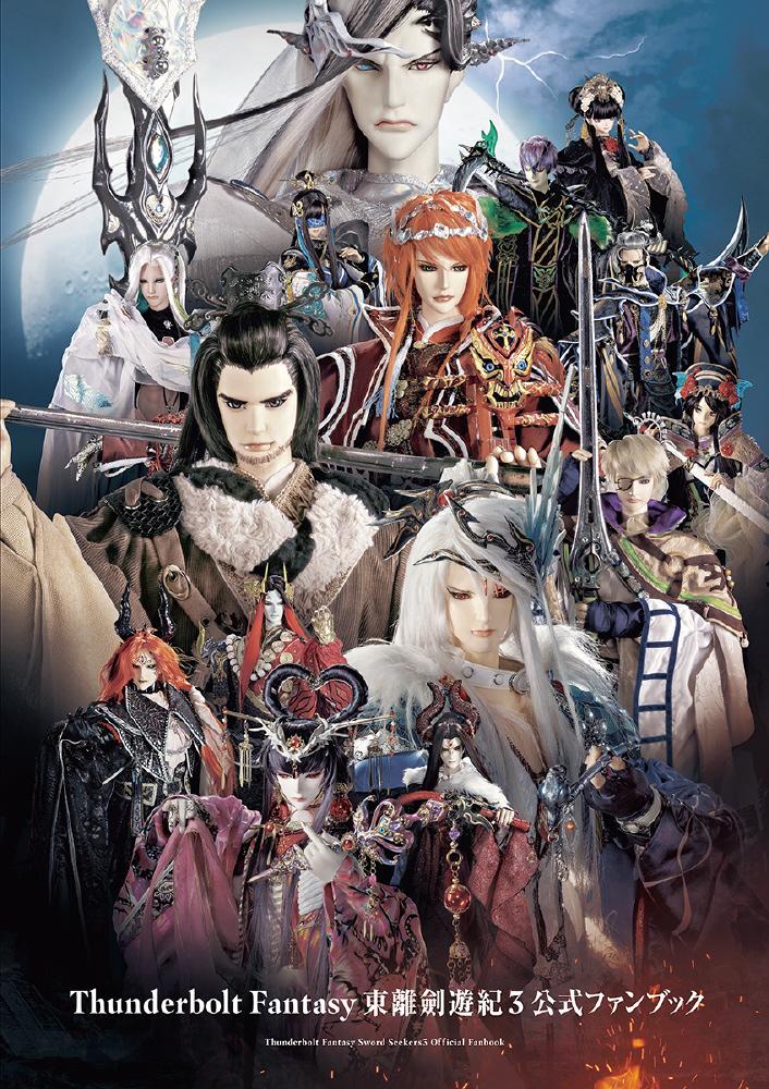 Thunderbolt Fantasy 東離劍遊紀3 公式ファンブック 【書籍】