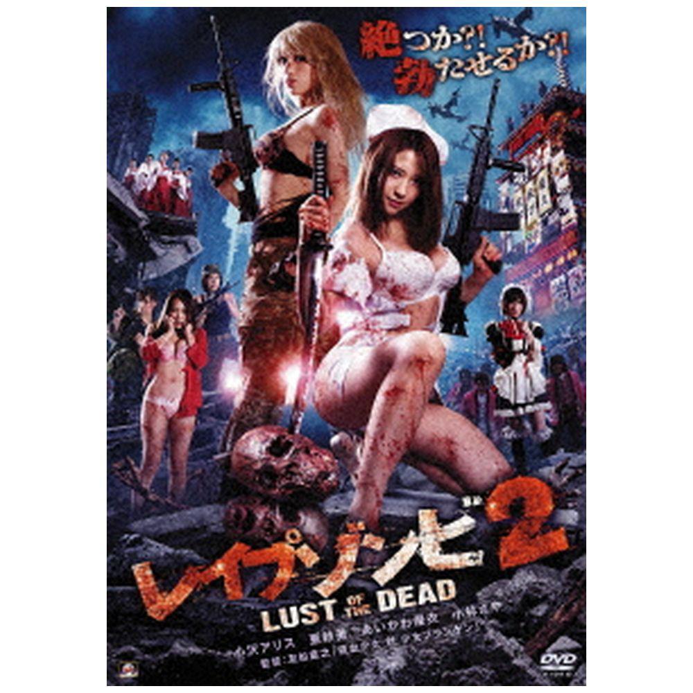 レイプゾンビ2 LUST OF THE DEAD 【DVD】   [DVD]