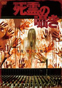 死霊の囁き 【DVD】   [DVD]