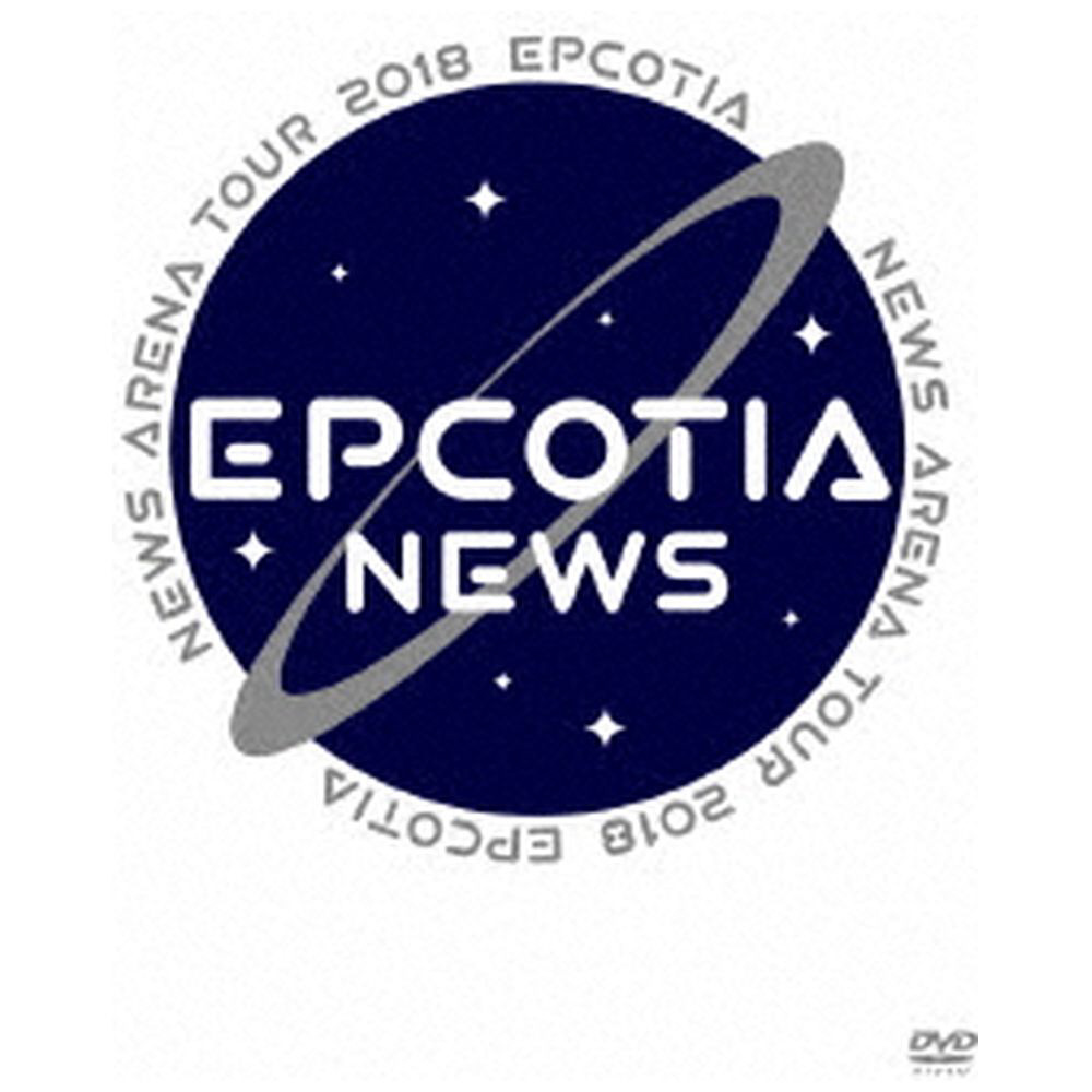 NEWS / NEWS ARENA TOUR 2018 EPCOTIA 通常盤 DVD
