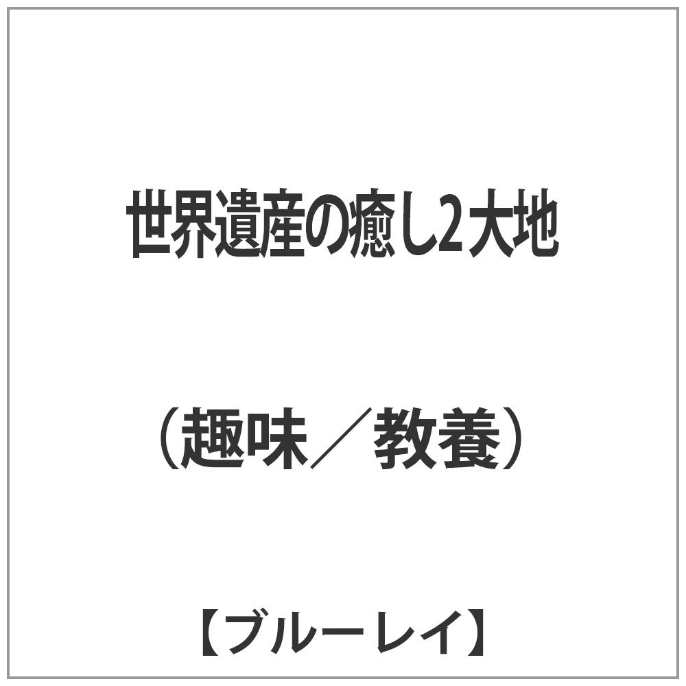 世界遺産の癒し2 大地 【ブルーレイ ソフト】   [ブルーレイ]