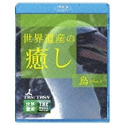 世界遺産の癒し 4 鳥 Part.2 【Blu-ray Disc】