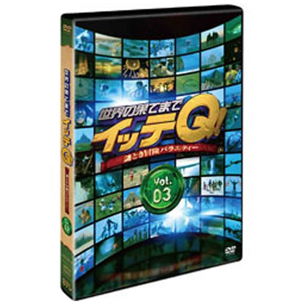 世界の果てまでイッテQ! Vol.3 DVD