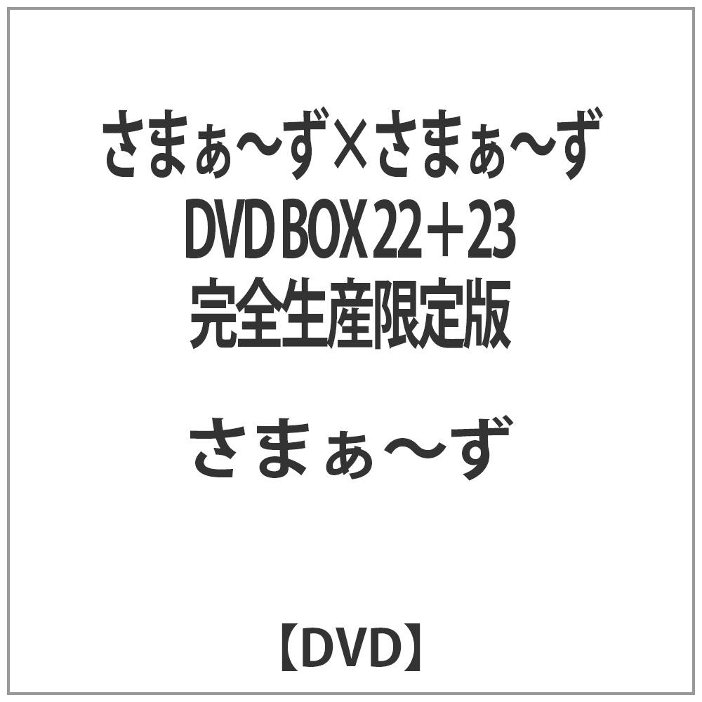 さまぁ〜ず×さまぁ〜ず DVD BOX 22+23 完全生産限定版 【DVD】   [DVD]