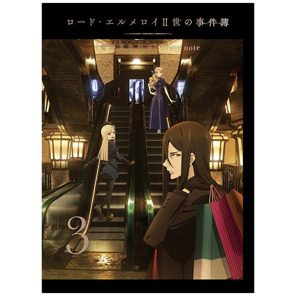 [3] ロード・エルメロイII世の事件簿 -魔眼蒐集列車 Grace note- 3 完全生産限定版 BD