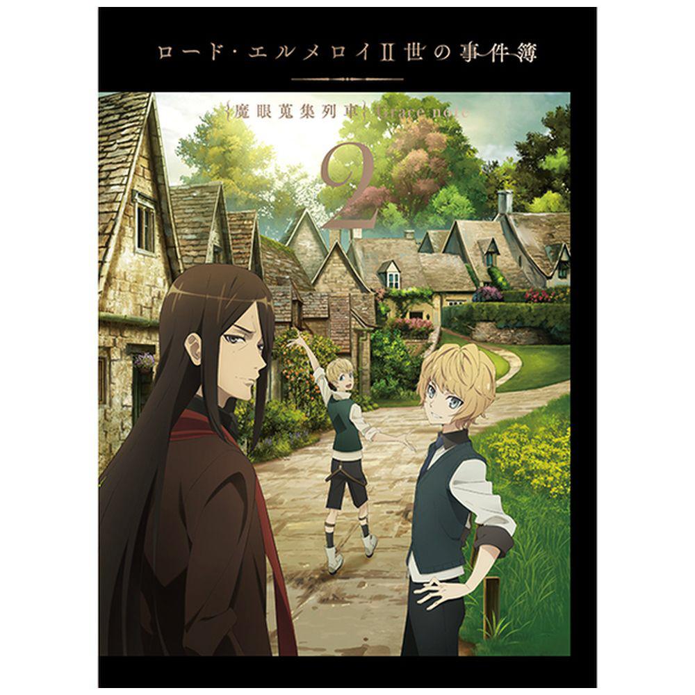 [2] ロード・エルメロイII世の事件簿 -魔眼蒐集列車 Grace note- 2 完全生産限定版 DVD
