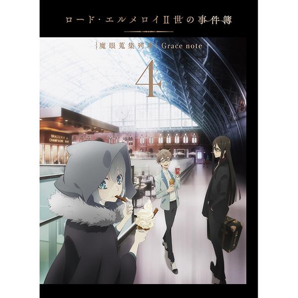 [4] ロード・エルメロイII世の事件簿 -魔眼蒐集列車 Grace note- 4 完全生産限定版 DVD
