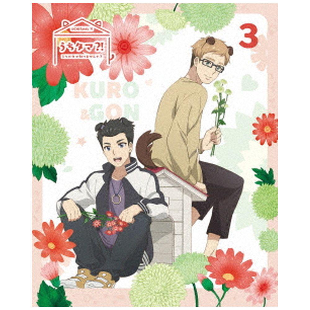 [3] うちタマ?! 〜うちのタマ知りませんか?〜3 【完全生産限定版】 Blu-ray
