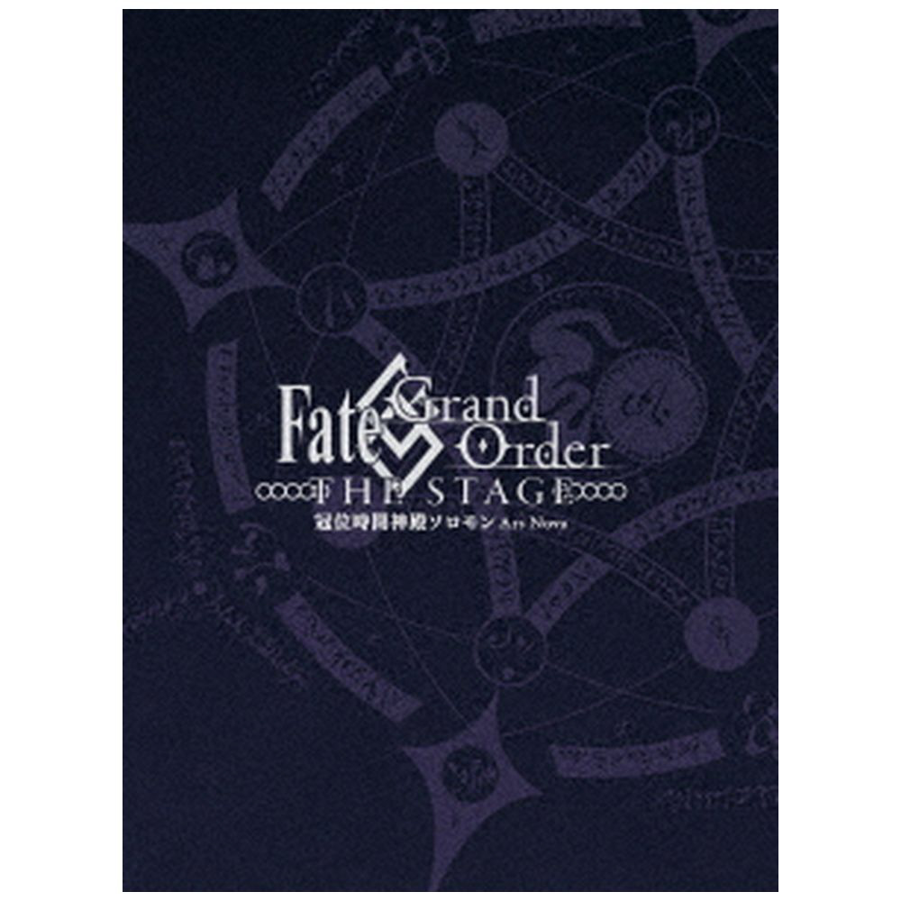 Fate/Grand Order THE STAGE -冠位時間神殿ソロモン- 完全生産限定版 DVD