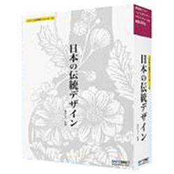 """【在庫限り】 """"ベクトル図案シリーズ"""" 6 日本の伝統デザイン"""