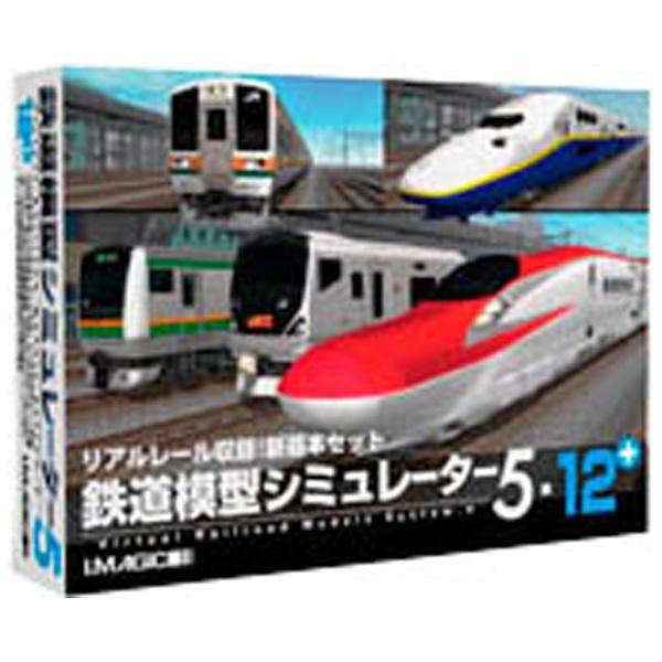 鉄道模型シミュレーター 5−12+ 【Windows10対応】