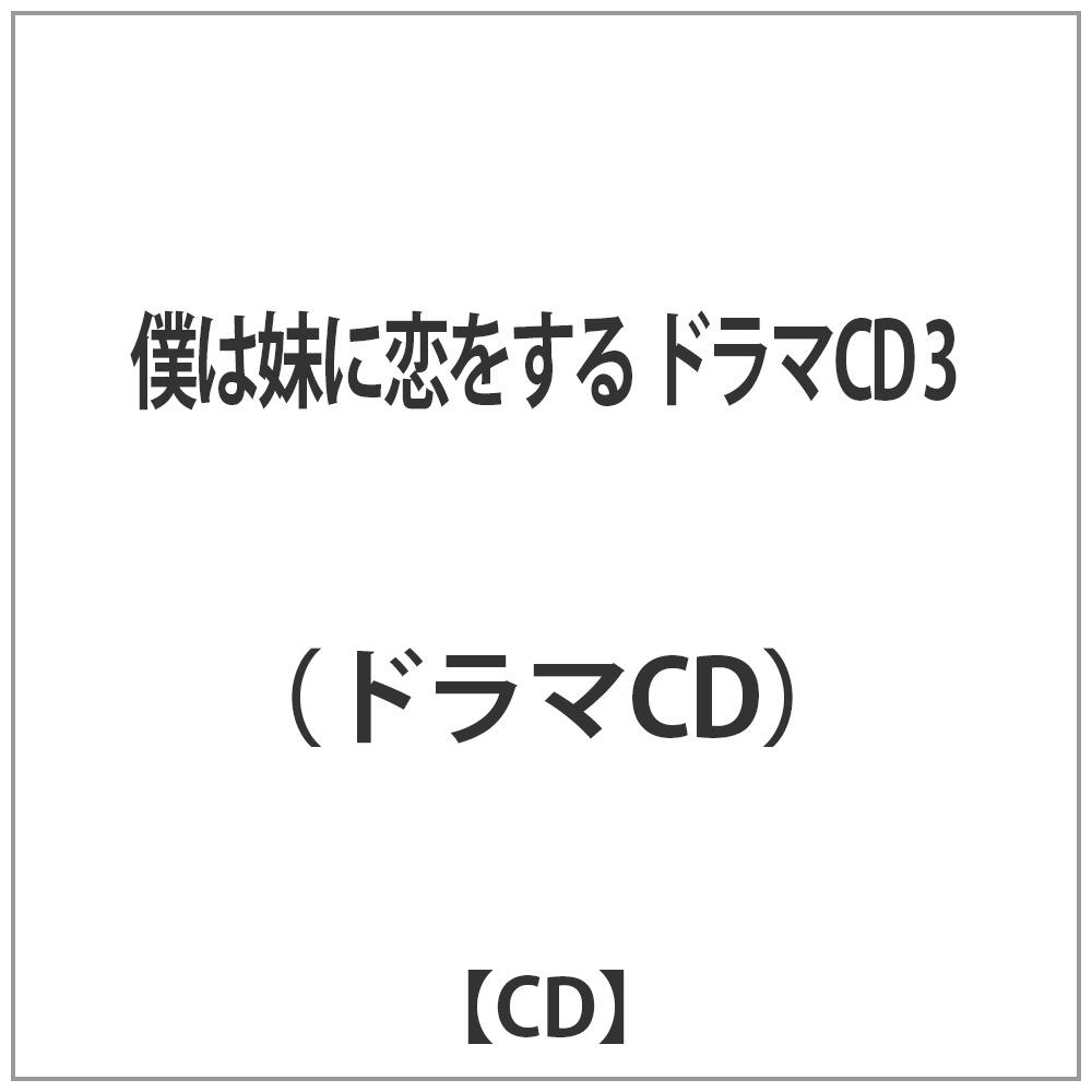 【在庫限り】 僕は妹に恋をする ドラマCD 3 CD