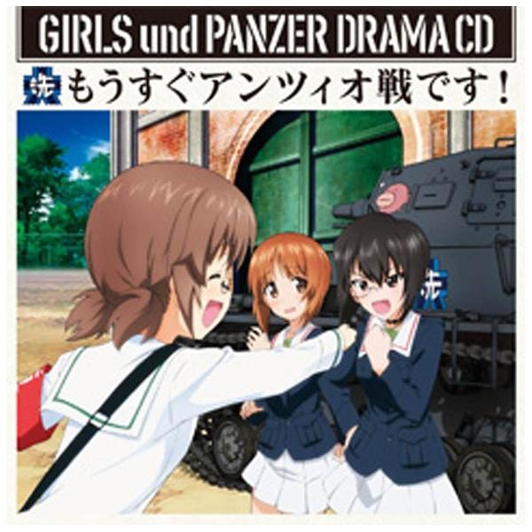 (ドラマCD)/TVアニメ『ガールズ&パンツァー』ドラマCD2:もうすぐアンツィオ戦です! 【CD】