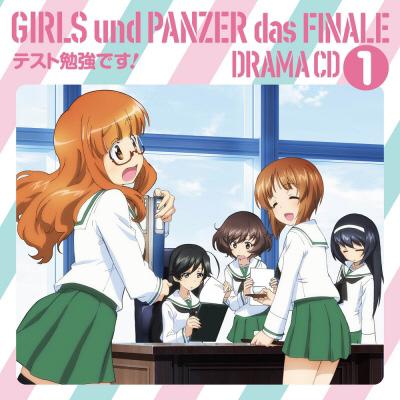 『ガールズ&パンツァー最終章』ドラマCD1〜テスト勉強です!〜 CD